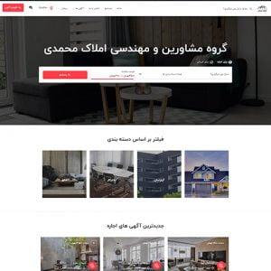 تصویر نمونه کار وب سایت املاک محمدی