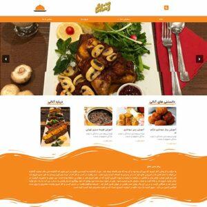 تصویر نمونه کار وب سایت آنالی رستوران