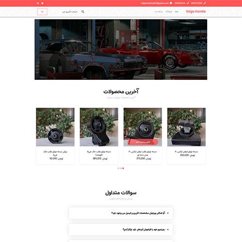 تصویر نمونه کار وب سایت ولگا هندل