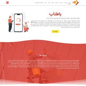 تصویر نمونه کار وب سایت باطناب