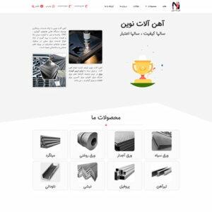 تصویر نمونه کار وب سایت نوین آهن