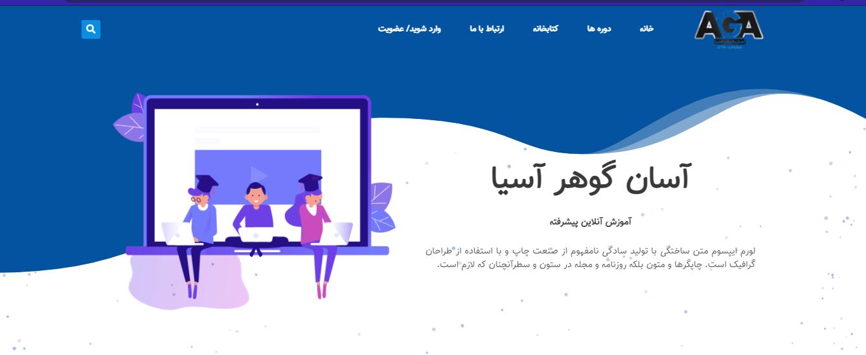 طراحی وبسایت اموزشی در تهران کرج