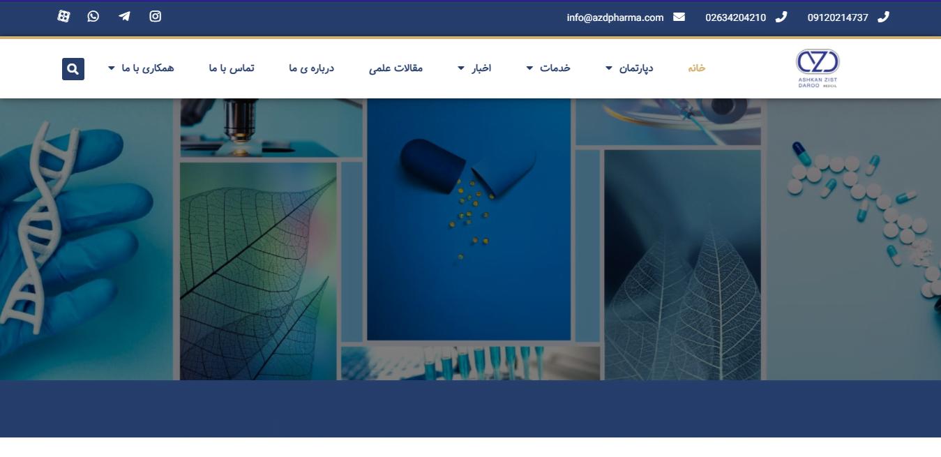 طراحی سایت پزشکی در تهران کرج