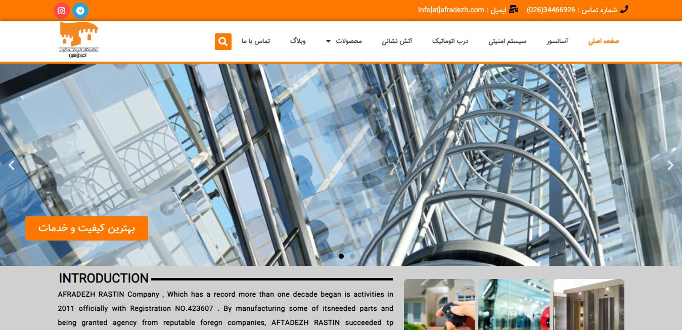 طراحی سایت شرکتی در تهران کرج