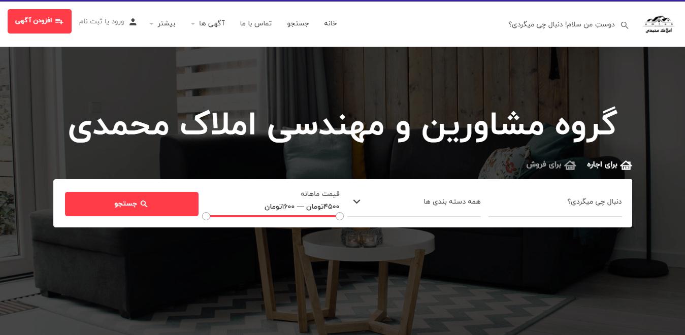 طراحی سایت املاک در تهران کرج