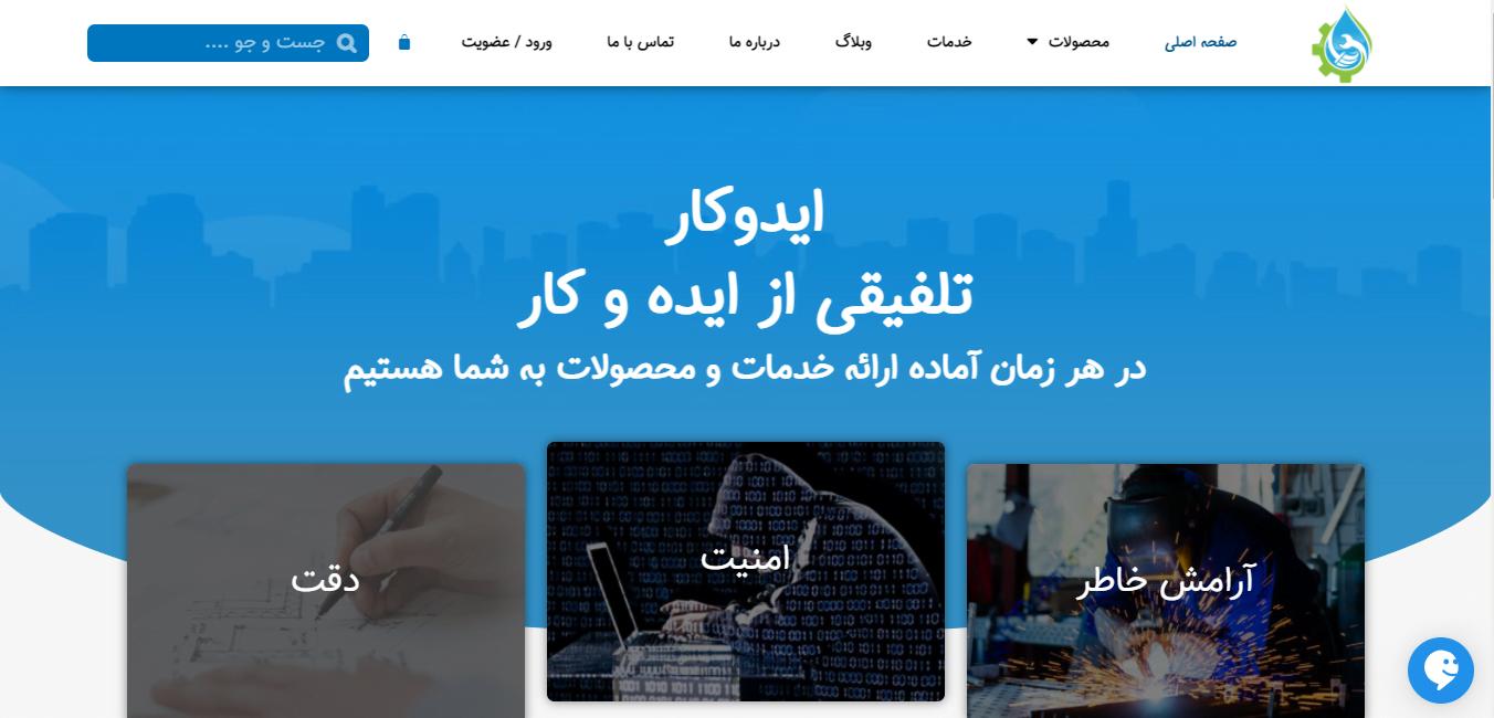 طراحی سایت خدماتی در تهران کرج
